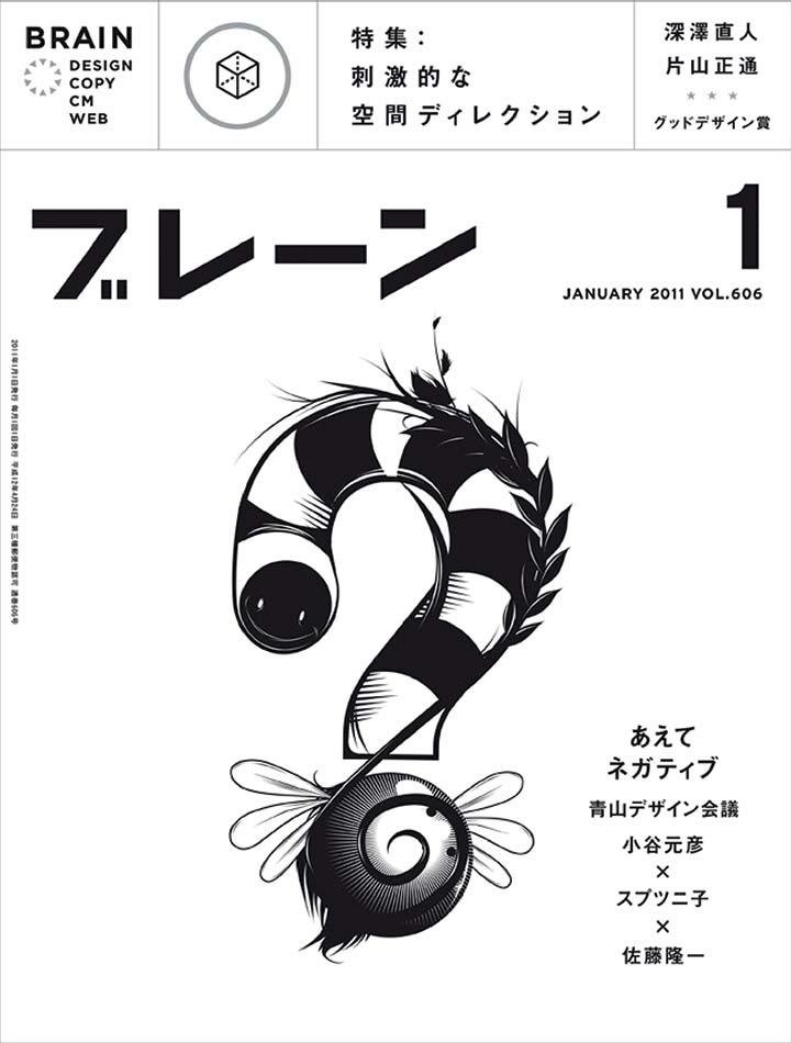 Brain Magazine X Phunk ... f4161184a05
